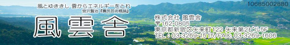 banner_fuun-sha-10685002880-2