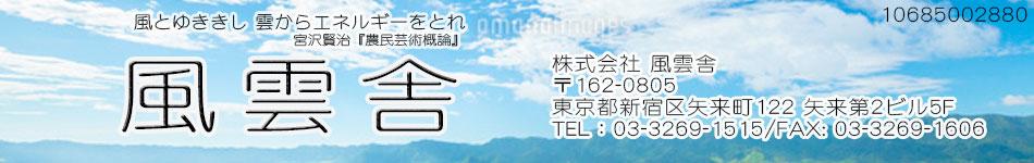 banner_fuun-sha-10685002880-3