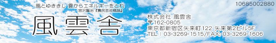 banner_fuun-sha-10685002880-4