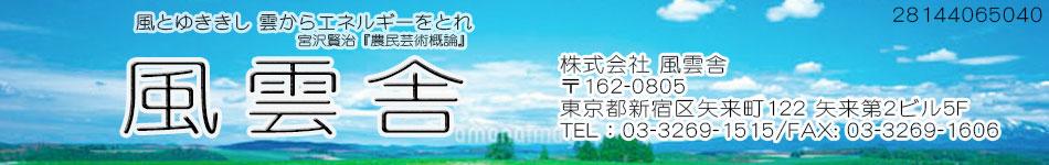 banner_fuun-sha-28144065040-2