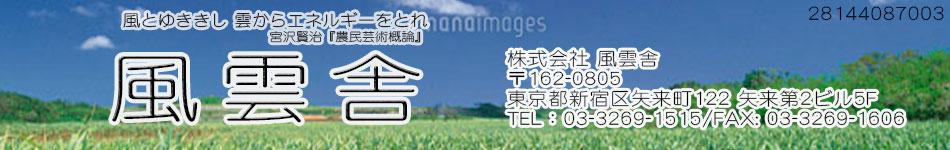 banner_fuun-sha-28144087003-1