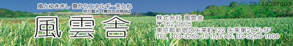 banner_fuun-sha-28144087003-2