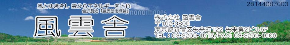 banner_fuun-sha-28144087003-3