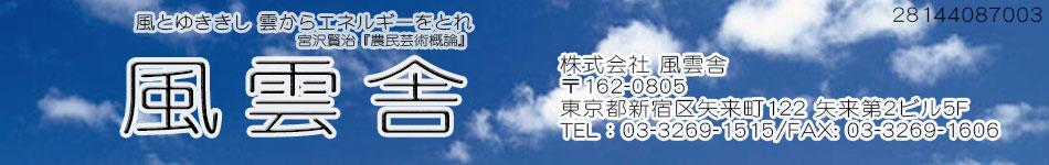 banner_fuun-sha-28144087003-4