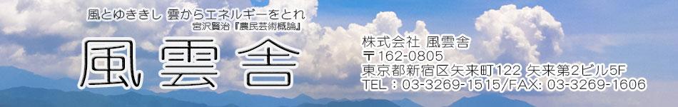 banner_fuun-sha-kobuchi05
