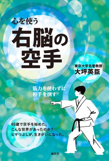 book201603_unoukarate