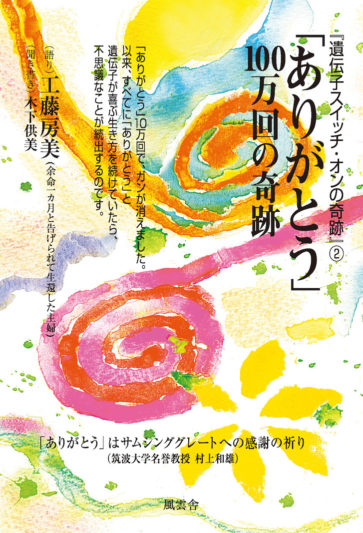 book201703_100mankai