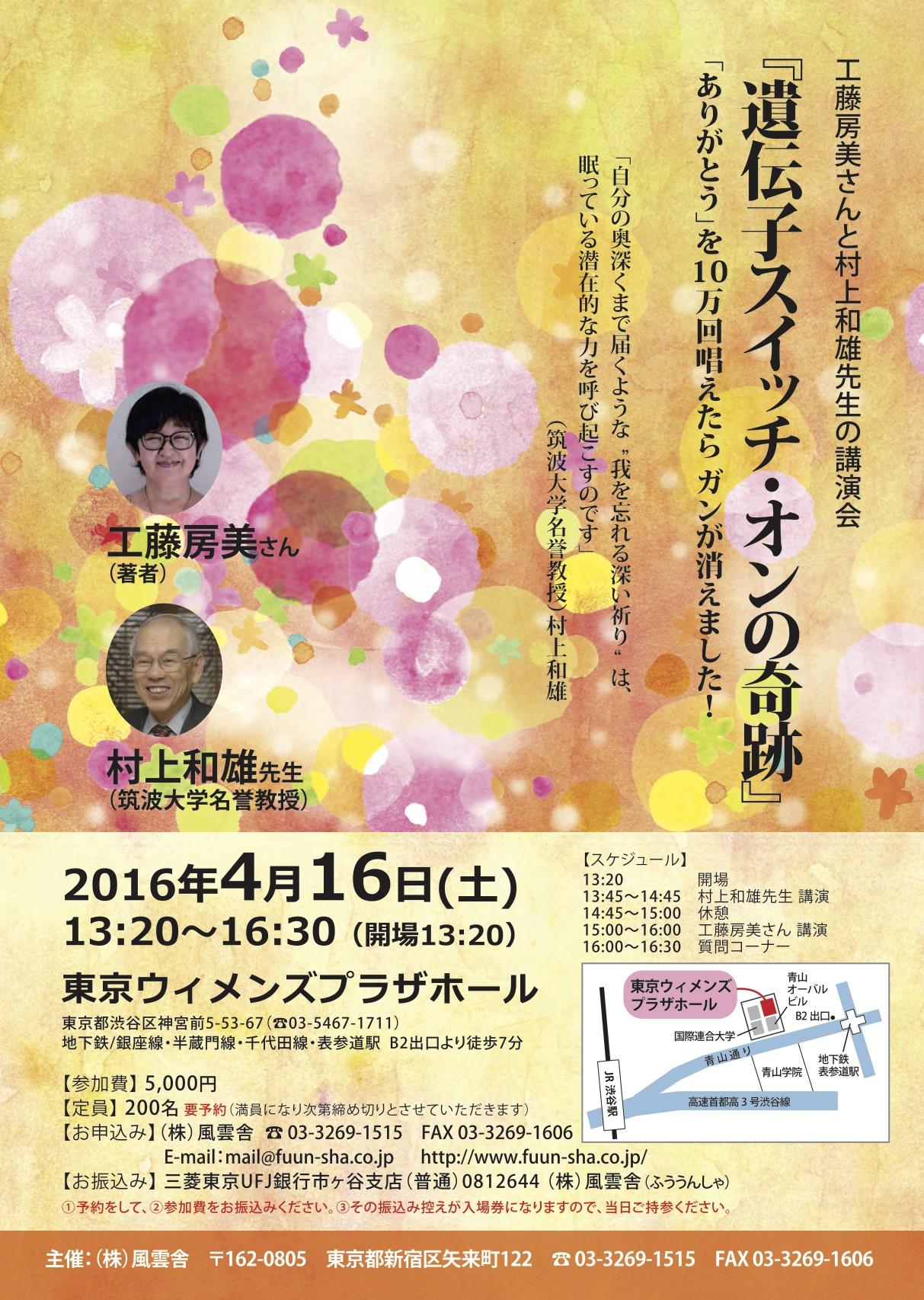 遺伝子スイッチオン講演会01