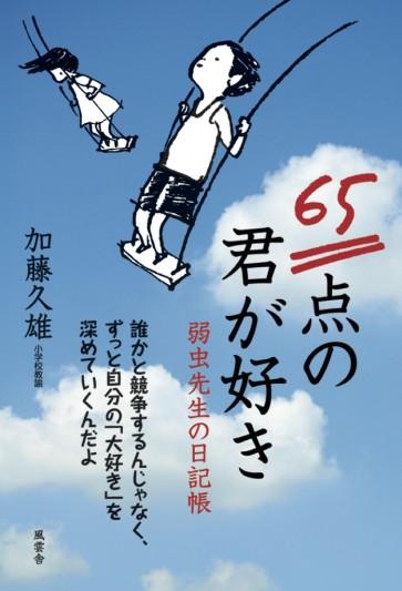 65点の君が好き 加藤久雄著