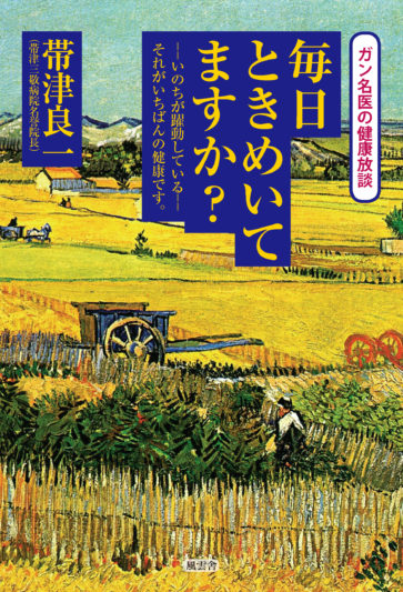 book201610_mainichi